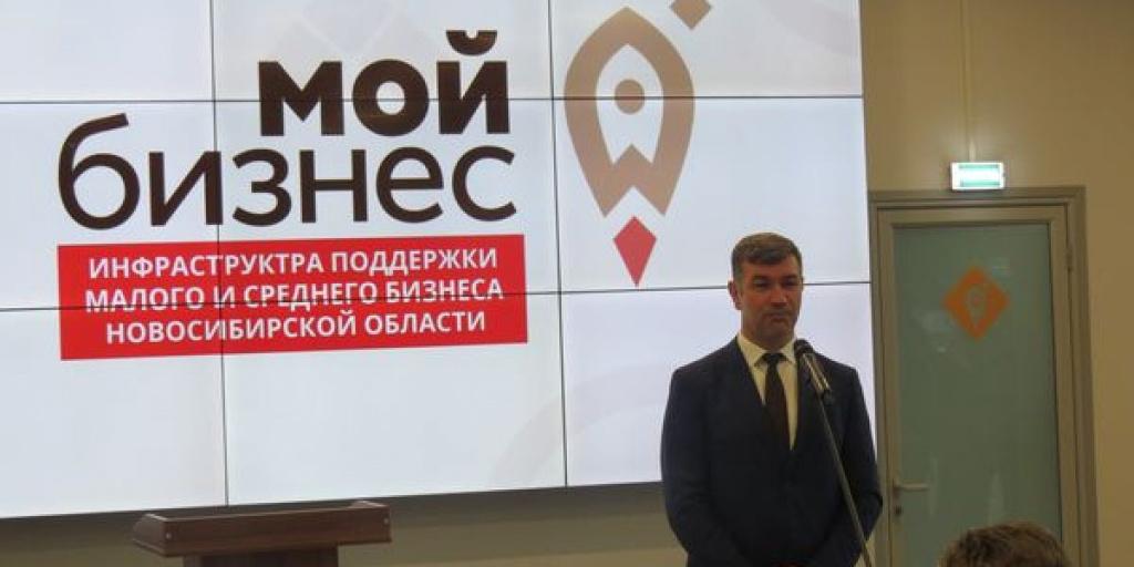 В Новосибирске состоялось торжественное открытие центра «Мой бизнес»